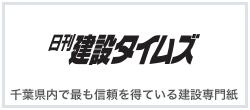 日刊建設タイムズ|千葉県内で最も信頼を得ている建設専門紙