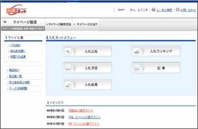 入札ネットイメージ画像