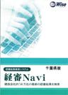 経審Navi